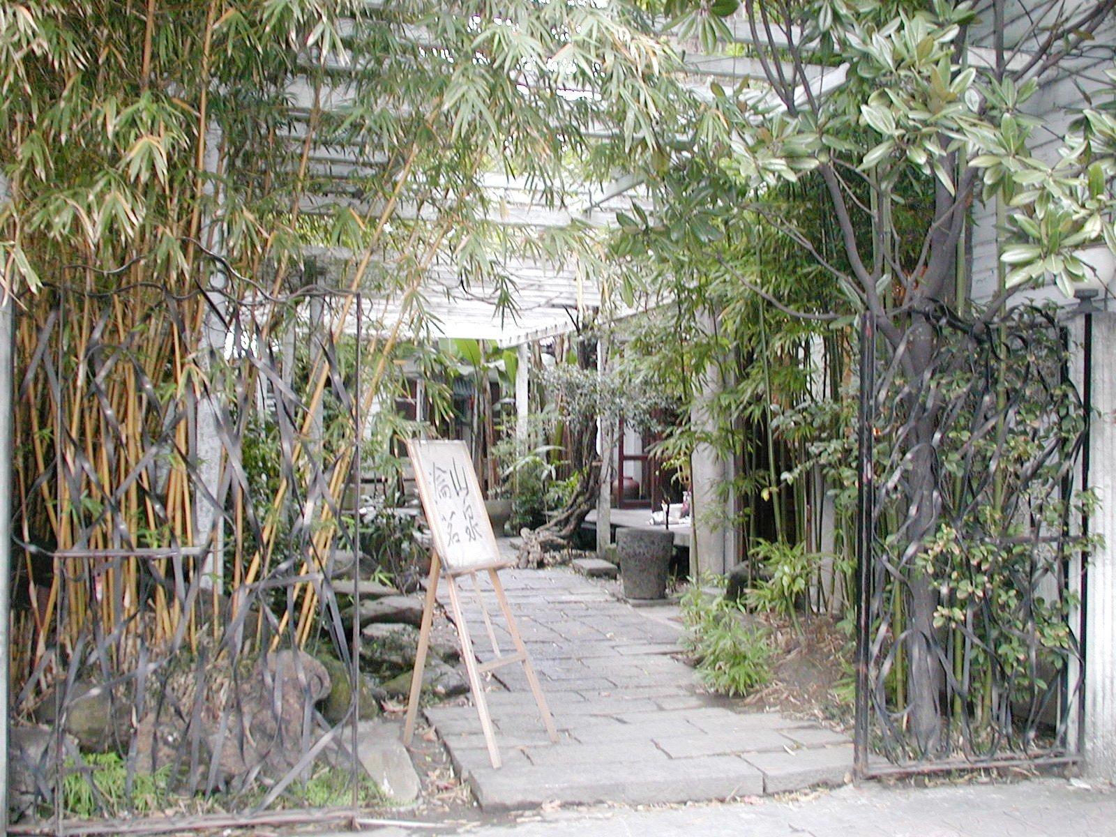 台湾の茶芸館紫藤廬の入り口