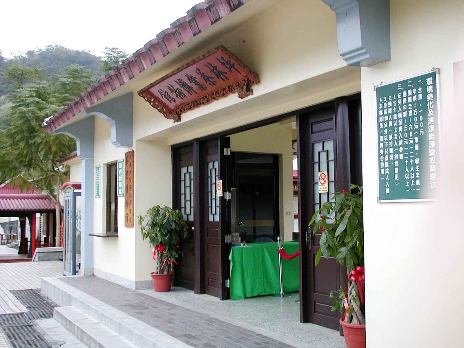 台湾の坪林茶葉博物館