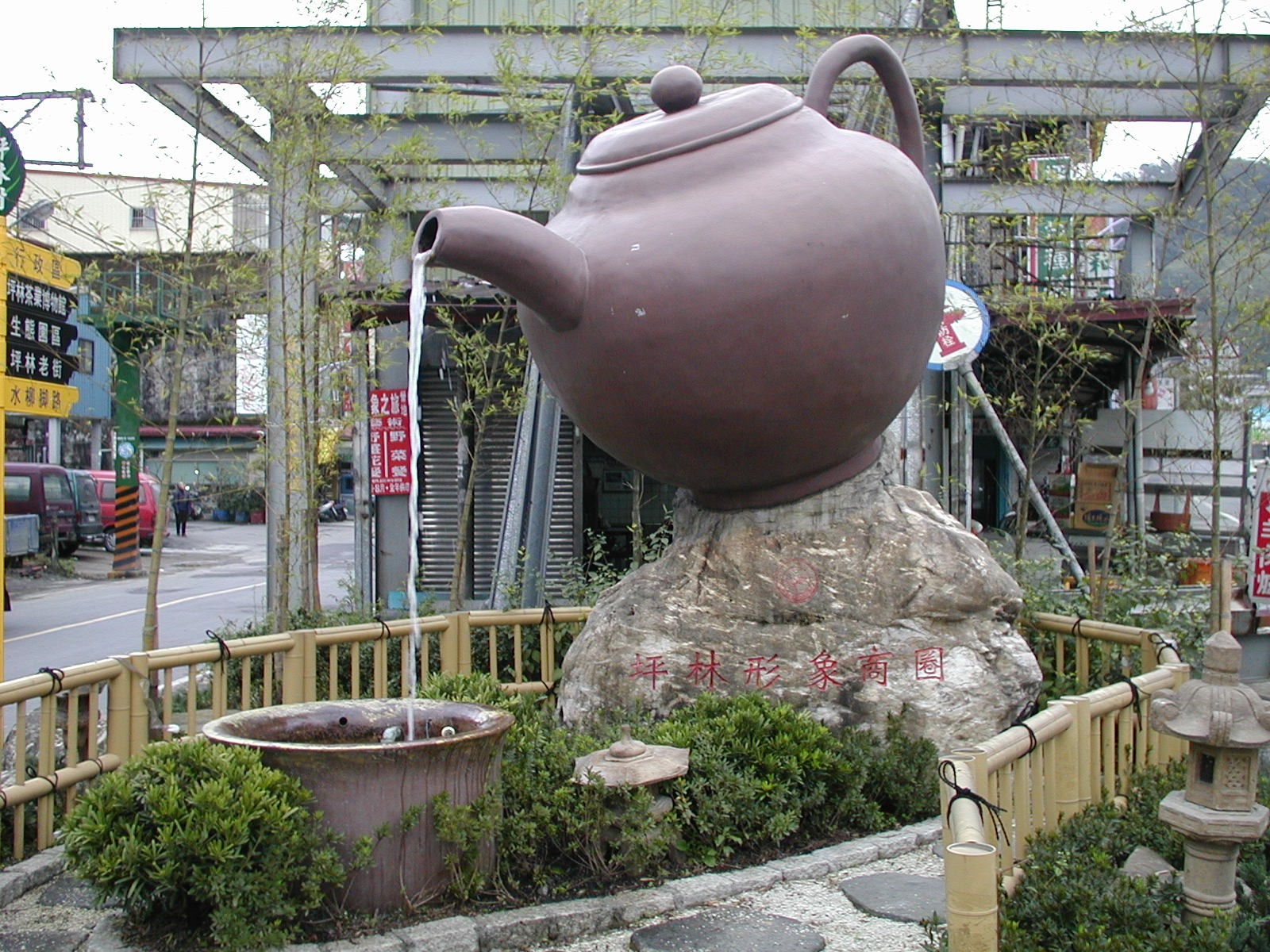 台湾の坪林にある茶壺のモニュメント
