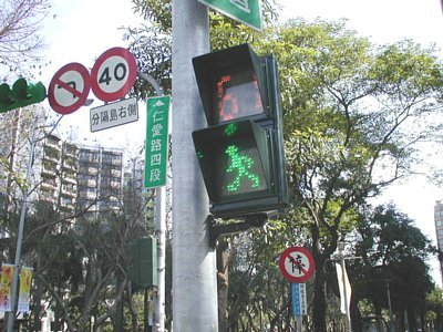 台北の信号