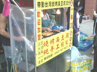 帯動台湾炭火考臭豆腐流行