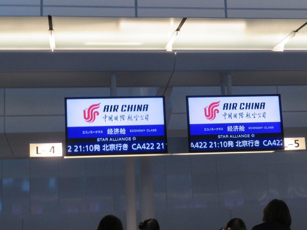 中国国際航空チェックインカウンター