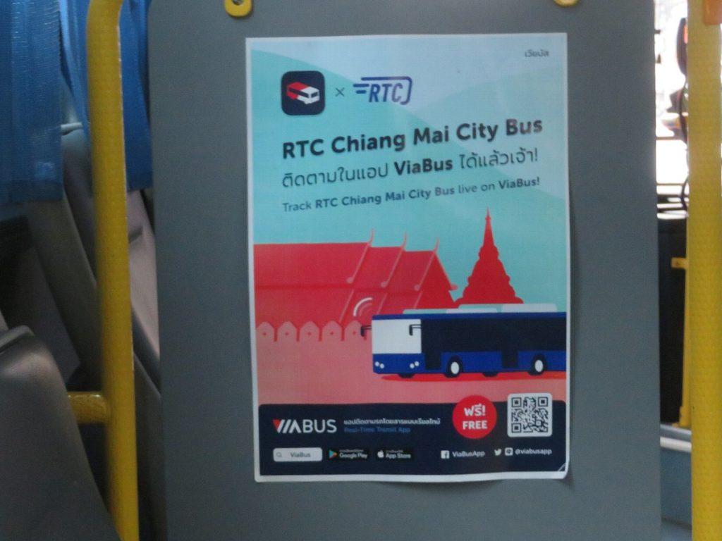 市内バスに乗ってチェンマイのバスターミナル