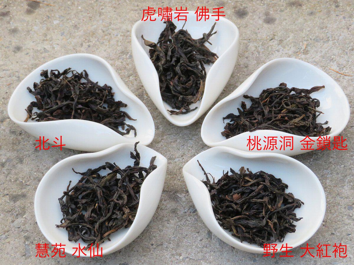 老茶の武夷岩茶の茶葉の様子