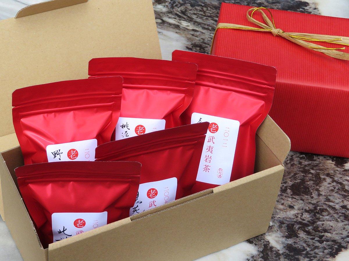 老武夷岩茶5種類ギフトセット