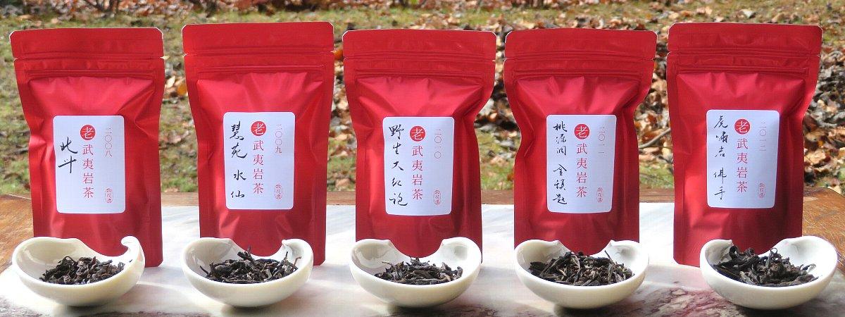 老武夷岩茶5種類セット