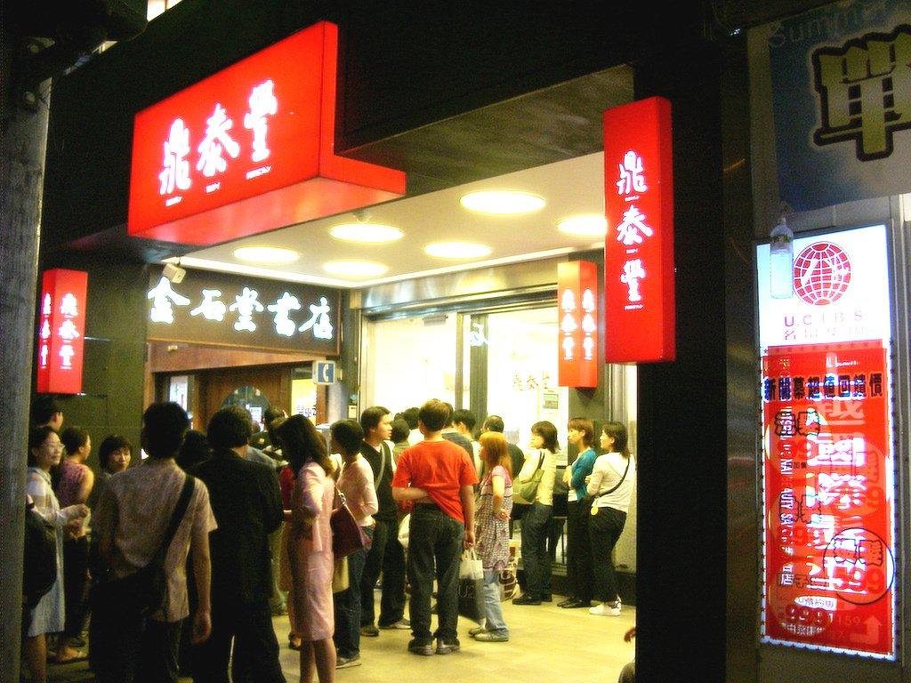 台北永康街の鼎泰豊
