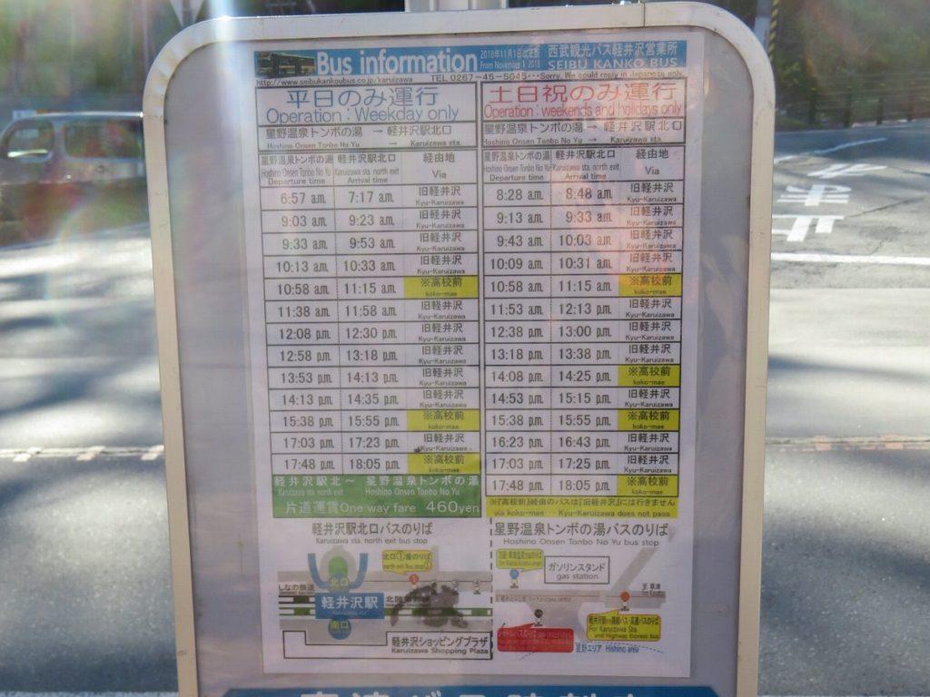 星野温泉トンボの湯バス時刻表