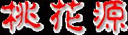 桃花源(中国茶・茶器・インテリア雑貨)的ブログ