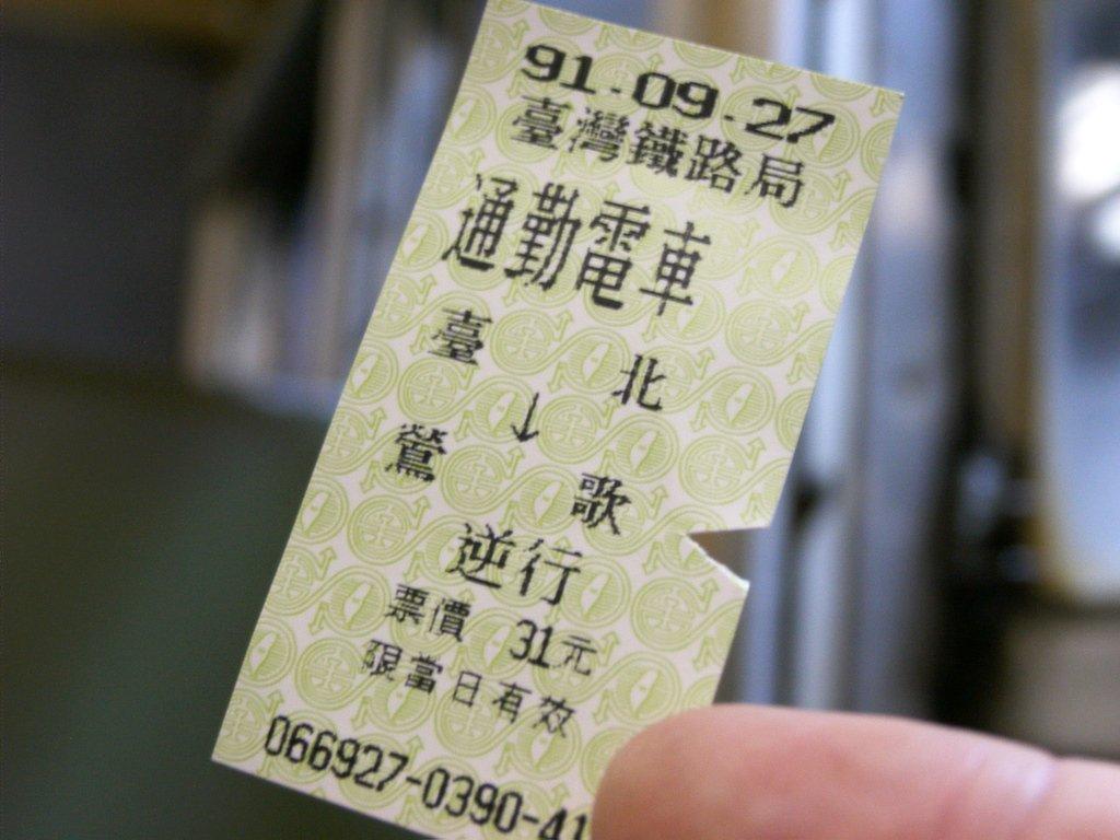 台北から鶯歌の切符