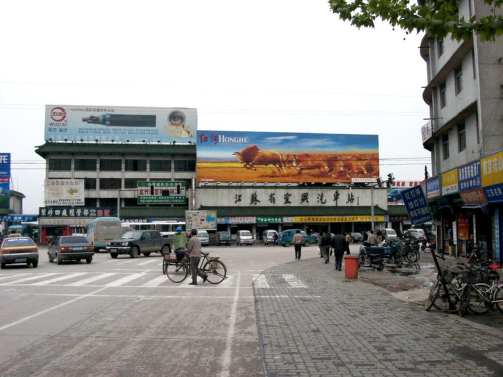 宜興バス停
