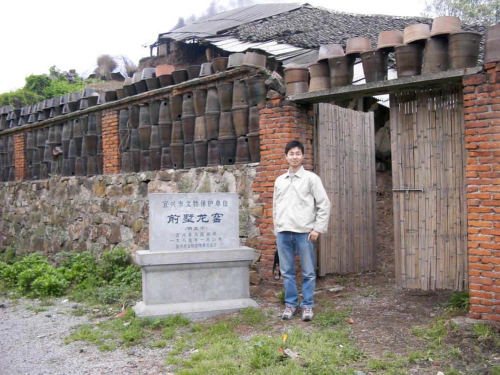 宜興市文物保護単位、前墅龍窯
